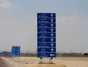 Lots of places to go in the vast Oman wilderness ...